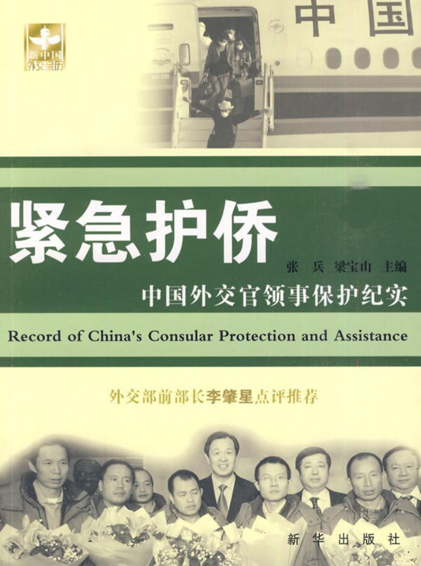 紧急护侨:中国外交官领事保护纪实