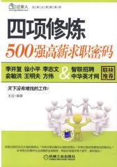 四项修炼:500强高薪求职密码(试读本)
