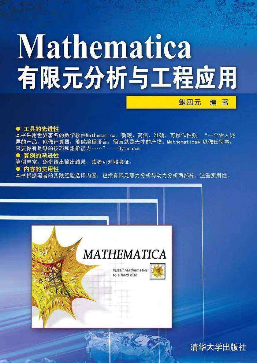 Mathematica有限元分析与工程应用(仅适用PC阅读)