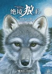 绝境狼王系列(第一辑全4册)(试读本)(仅适用PC阅读)