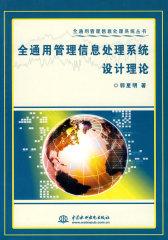 全通用管理信息处理系统设计理论 (全通用管理信息处理系统丛书)(试读本)