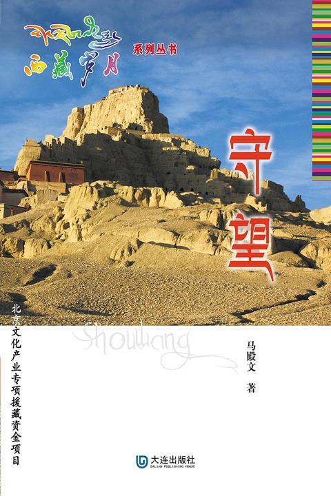 西藏岁月系列丛书·守望