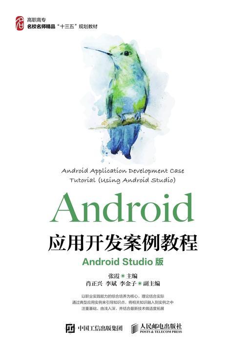 Android应用开发案例教程(Android Studio版)