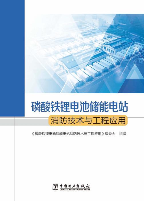 磷酸铁锂电池储能电站消防技术与工程应用
