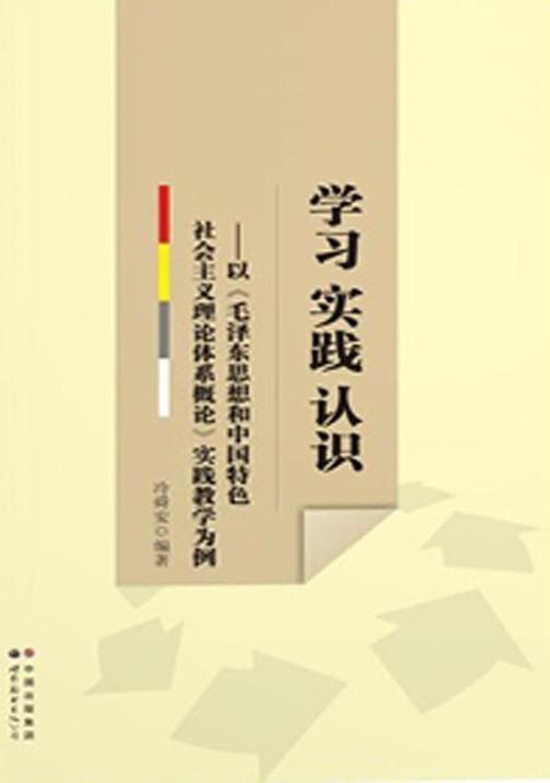 学习 实践 认识——以《毛泽东思想》实践教学为例