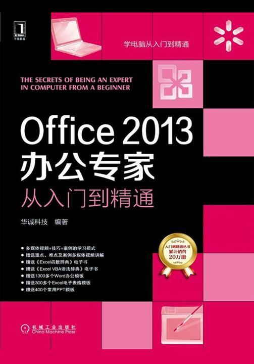Office 2013办公专家从入门到精通