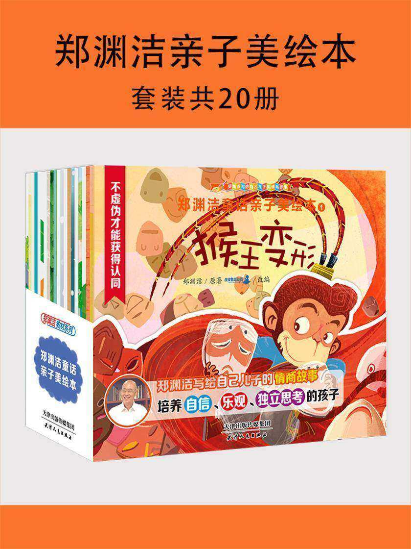 郑渊洁亲子美绘本(全20册)