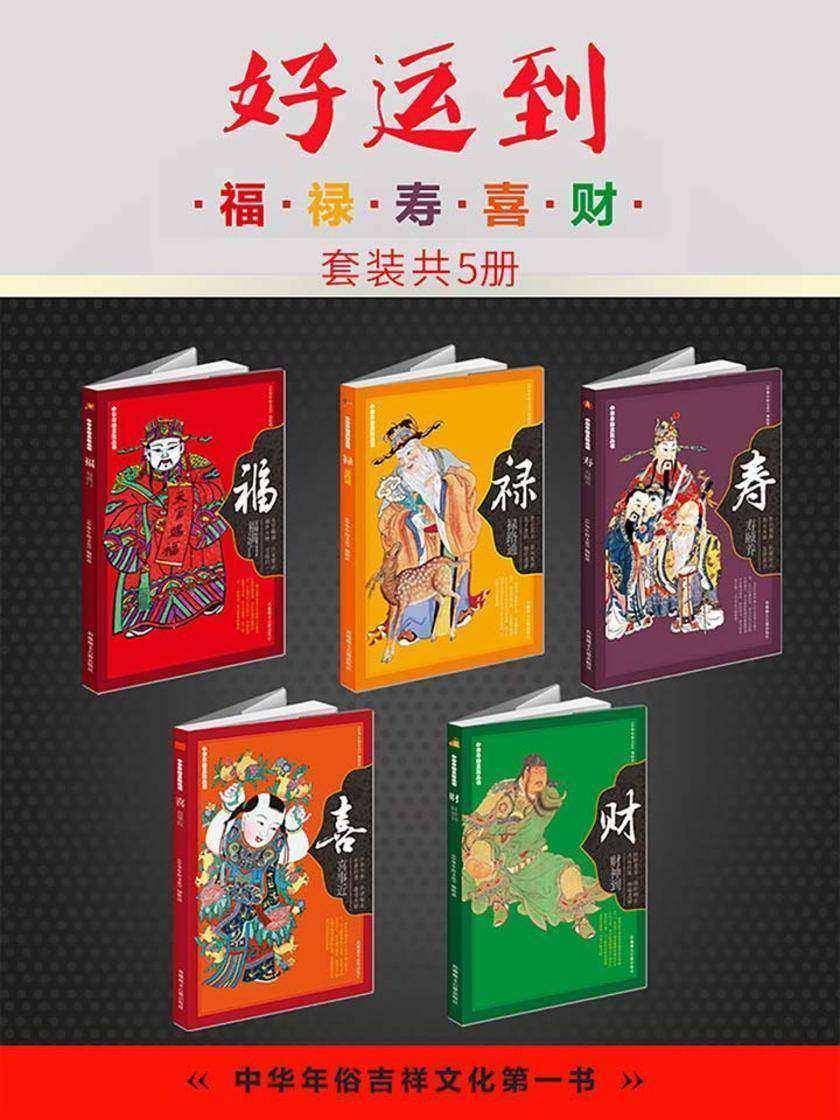 好运到:福禄寿喜财(套装共5册)