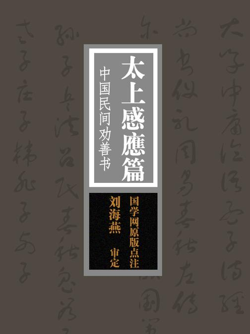 太上感应篇:中国民间劝善书