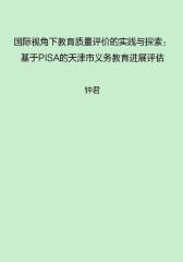 国际视角下教育质量评价的实践与探索:基于PISA的天津市义务教育进展评估