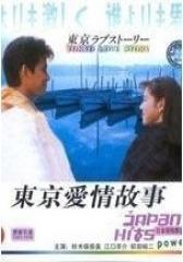 东京爱情故事 国语(影视)