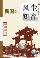 风尘知音·民国②(仅适用PC阅读)
