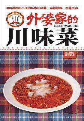 外婆家的川味菜(仅适用PC阅读)