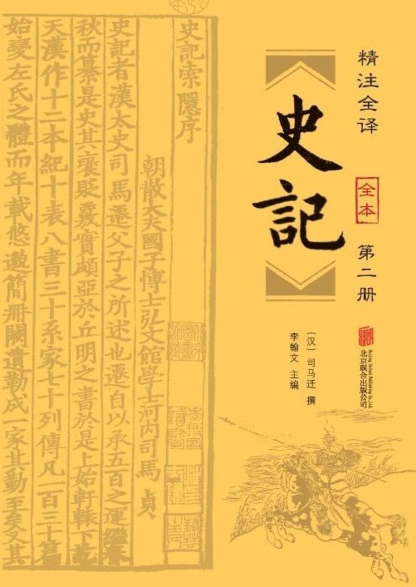 史记(精注全译)(第二册)