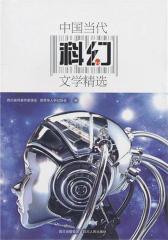 中国当代科幻文学精选(仅适用PC阅读)