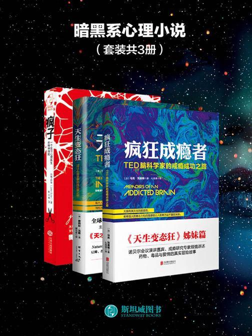 暗黑系心理小说(套装共3册)