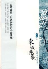 东瀛悲歌:和歌中的菊与刀(试读本)