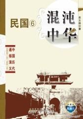 混沌中华·民国⑥(仅适用PC阅读)