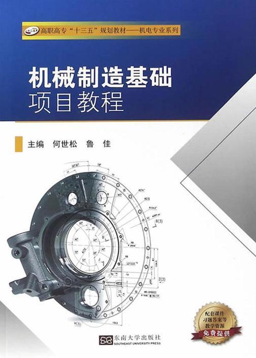 机械制造基础项目教程