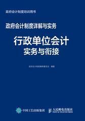 政府会计制度详解与实务——行政单位会计实务与衔接