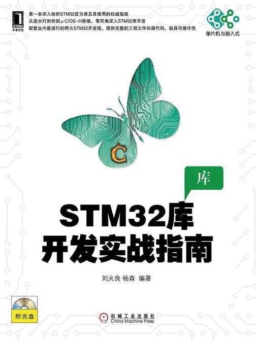 STM32库开发实战指南(光盘内容另行下载,地址见书封底)