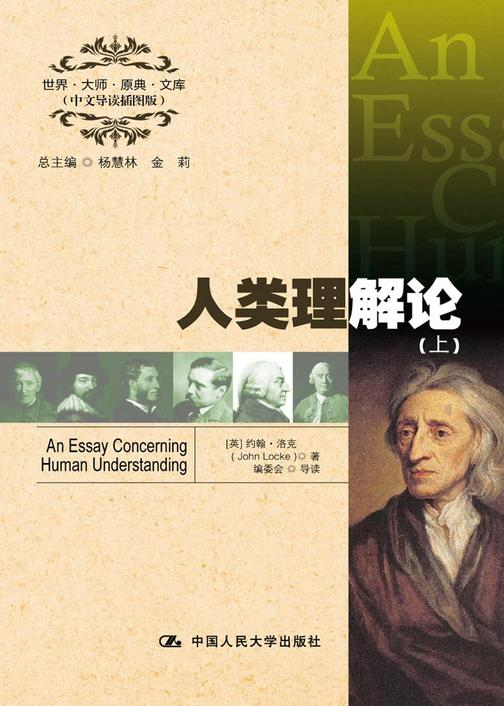 人类理解论(中文导读插图版)(上册)