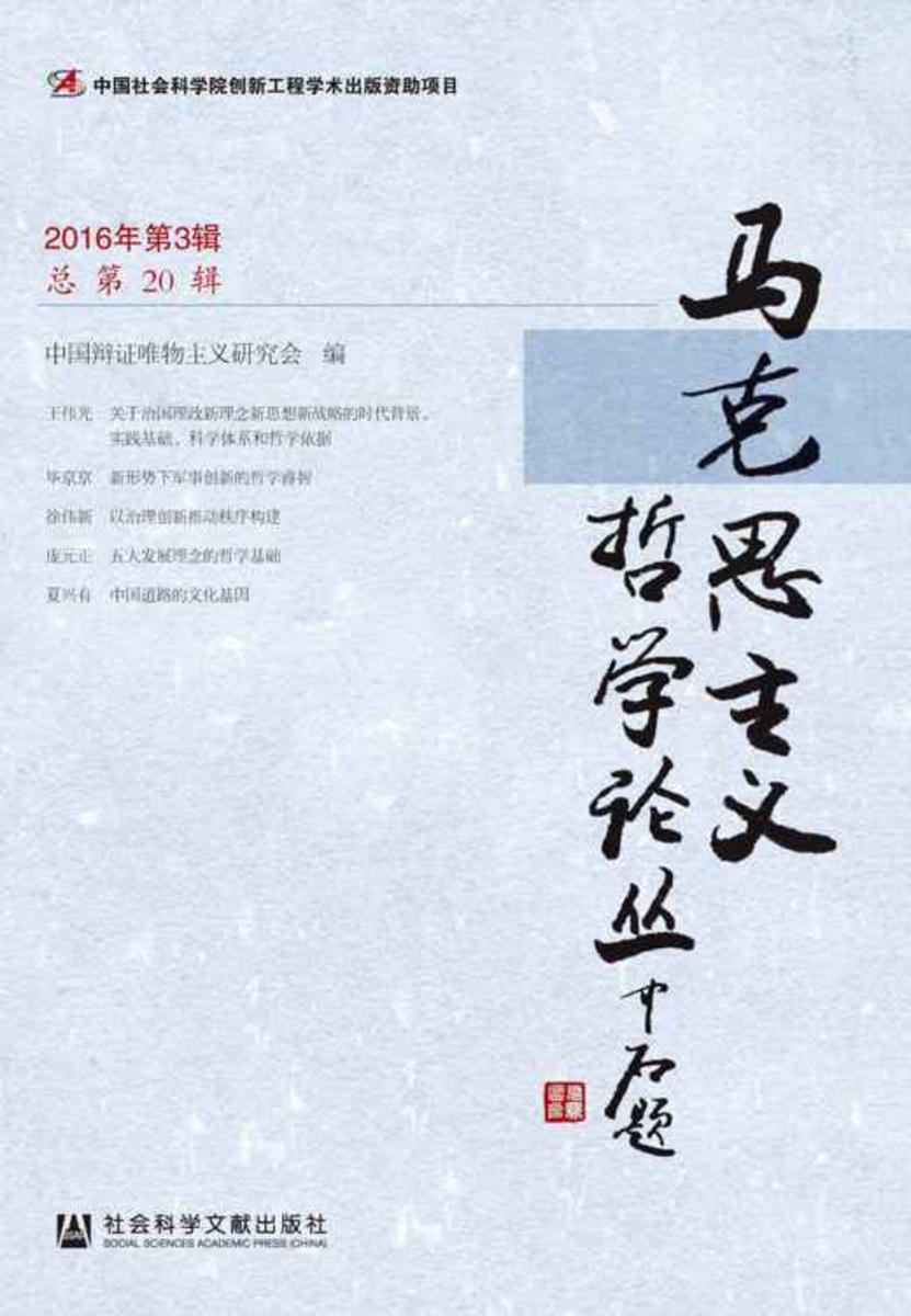 马克思主义哲学论丛(2016年第3辑 总第20辑)