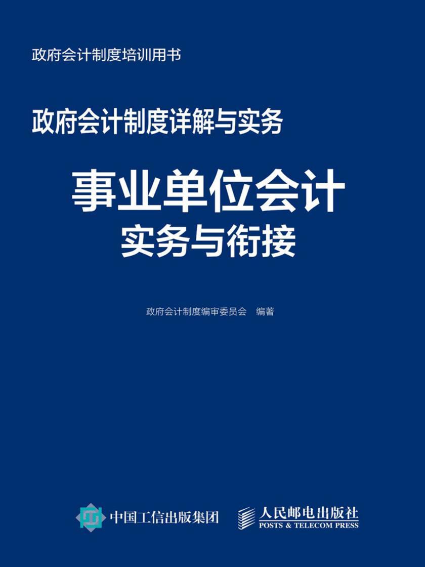 政府会计制度详解与实务——事业单位会计实务与衔接