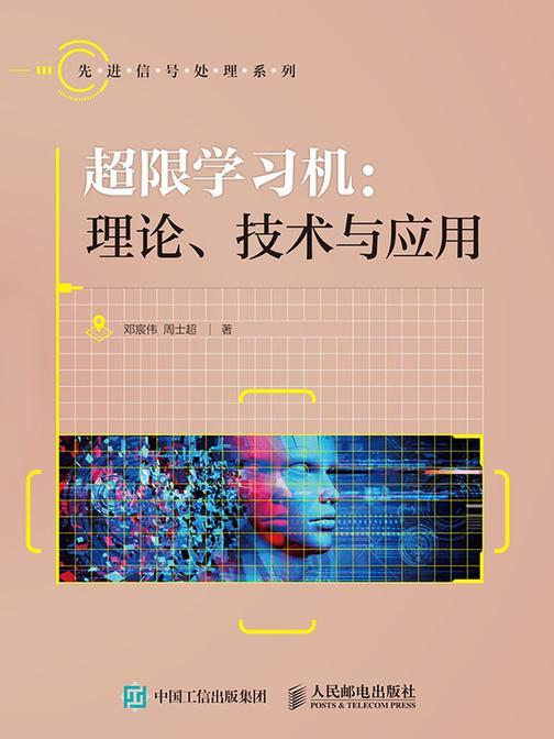 超限学习机:理论、技术与应用