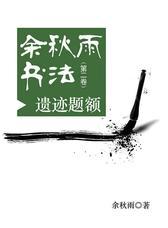 余秋雨书法(第二卷)——遗迹题额