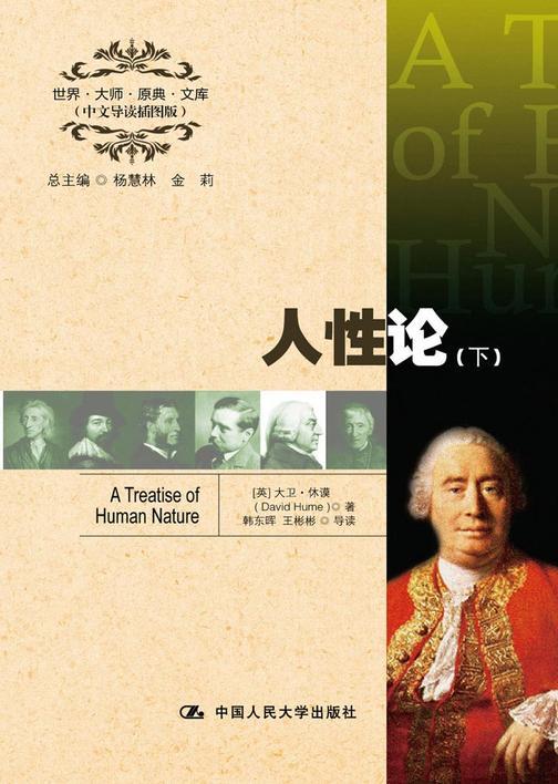 人性论(中文导读插图版)(下册)