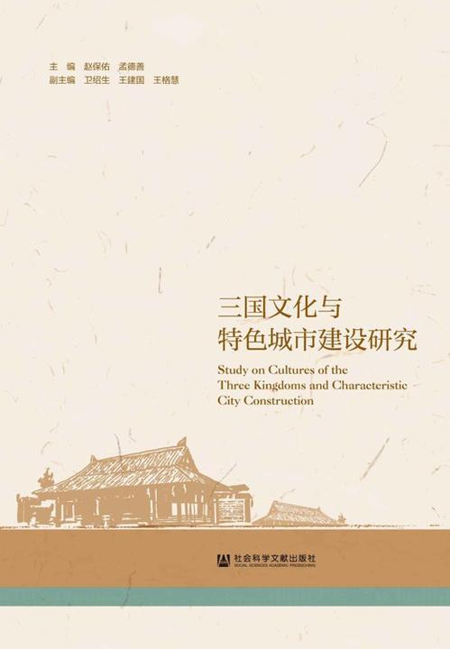 三国文化与特色城市建设研究