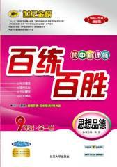 初中新课标百练百胜.九年级思想品德(仅适用PC阅读)