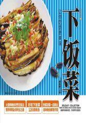 下饭菜:让你吃饭更美味(仅适用PC阅读)