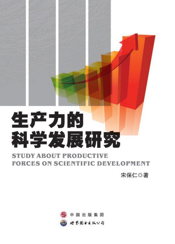 生产力的科学发展研究(仅适用PC阅读)