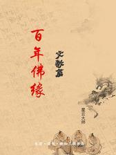 百年佛缘:文教篇