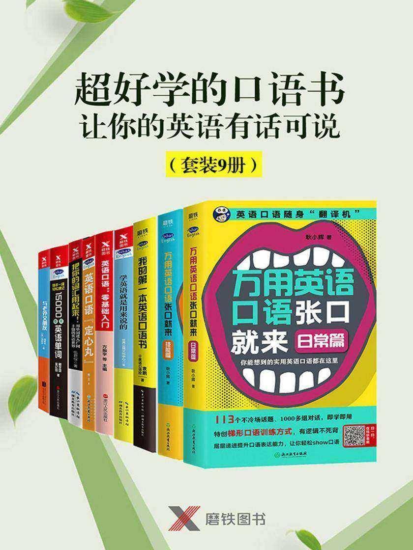 超好学的口语书,让你的英语有话可说(套装9册)