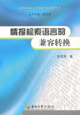 情报检索语言的兼容转换