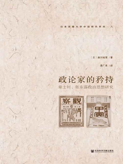 政论家的矜持:章士钊、张东荪政治思想研究