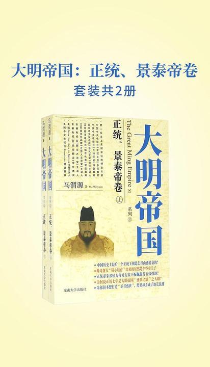 大明帝国:正统、景泰帝卷(上、下)