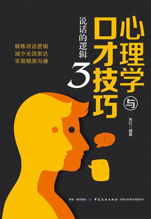 心理学与口才技巧3:说话的逻辑