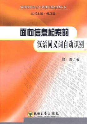 面向信息检索的汉语同义词自动识别