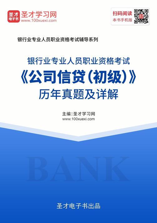 2019年下半年银行业专业人员职业资格考试《公司信贷(初级)》历年真题及详解