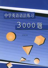 中学英语语法练习3000题(第三版)
