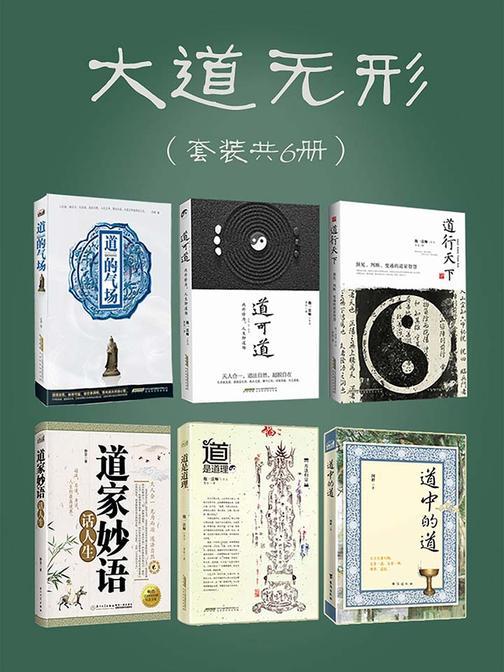 大道无形(套装共6册)