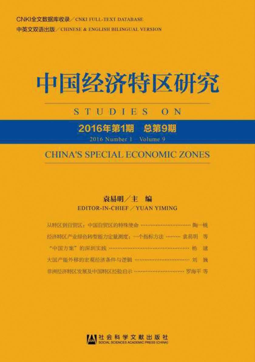 中国经济特区研究(2016年第1期 总第9期)