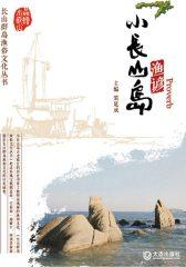 长山群岛渔俗文化丛书·小长山岛渔谚