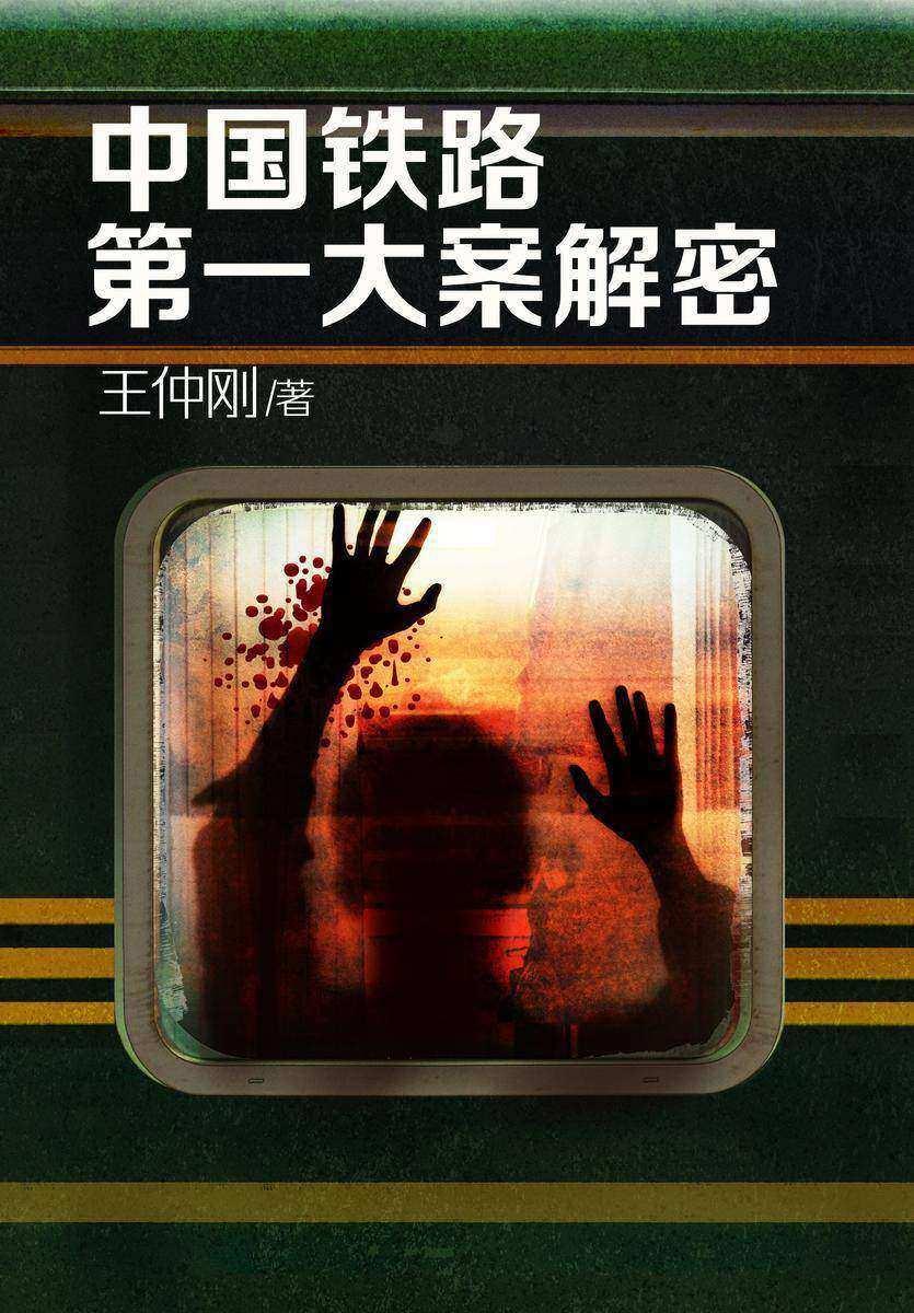 中国铁路第一大案解密