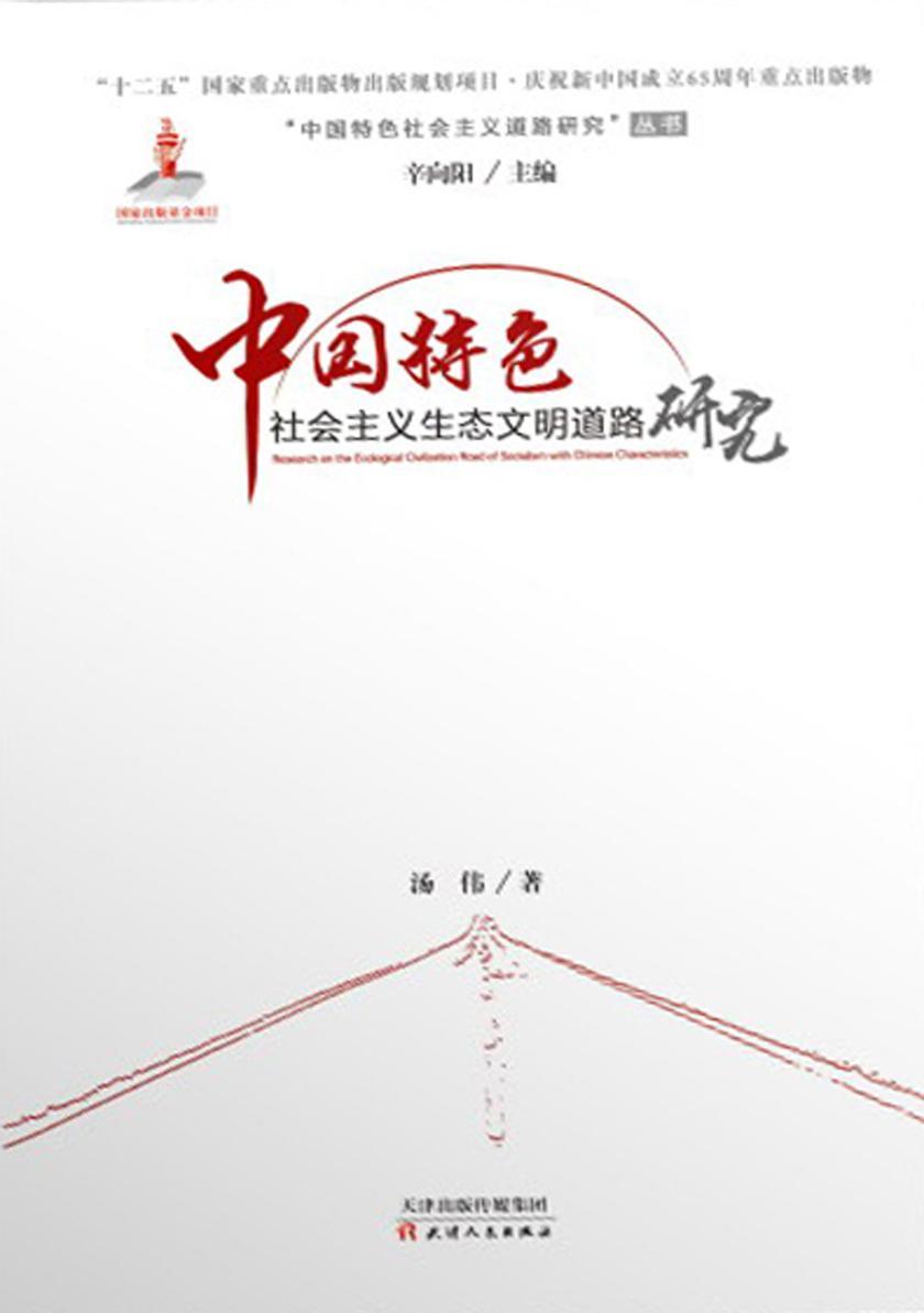 中国特色社会主义生态文明道路研究(中国特色社会主义道路研究丛书)9本