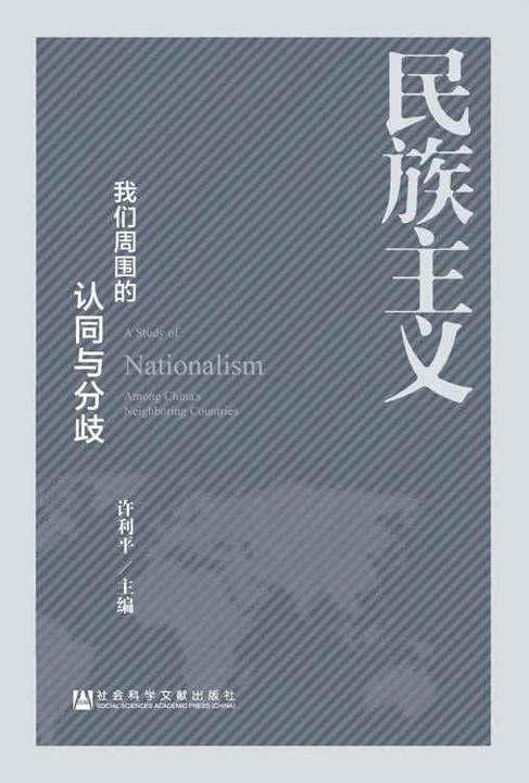民族主义:我们周围的认同与分歧